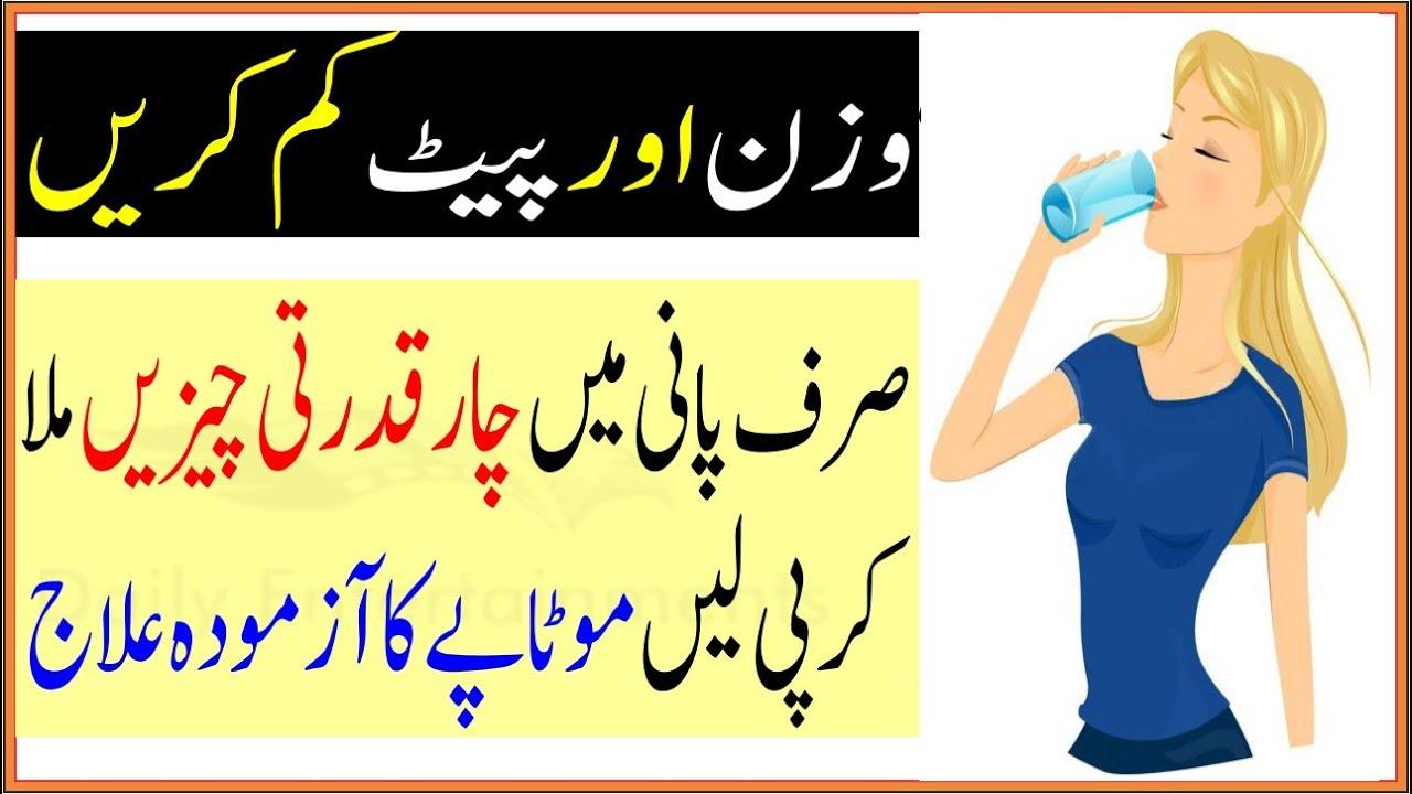 tummy fat pierdy sfaturi în urdu)