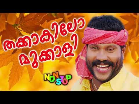 Thakkakilo Mukkali | Kalabavan mani Comedy Song | Non stop Comedy