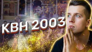 КОСЯКОВобзор Первый полуфинал КВН 2003 года