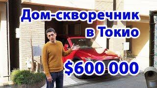 ДОМ В ТОКИО: $600 000 за скворечник! Недвижимость в Японии ( 2019 | 4K )