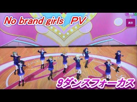 【スクフェスAC】No brand girls (PV確認/9ダンスフォーカス)【アケフェス/ラブライブ!】