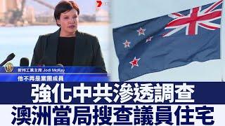 調查中共干預 澳議員住宅被當局搜查|新唐人亞太電視|20200628