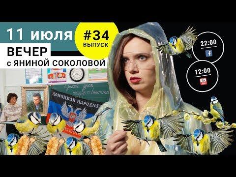 Год русского языка в республике / Украинская лаборатория под РФ / Идиотские комментарии | Вечер #34