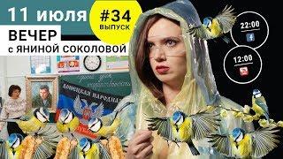 Год русского языка / Украинская лаборатория под РФ / Идиотские комментарии | Вечер #34