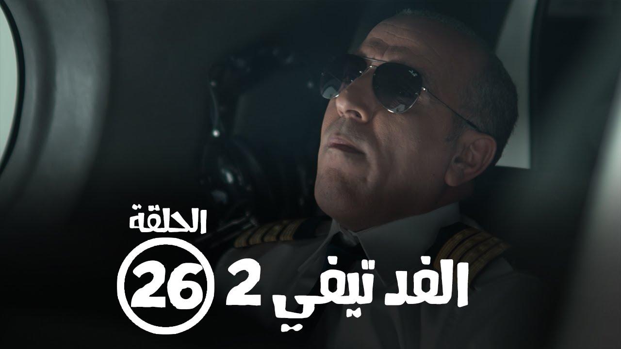 الحلقة السادسة والعشرون :  برامج رمضان  FED TV 2 - الفد تيفي 2   