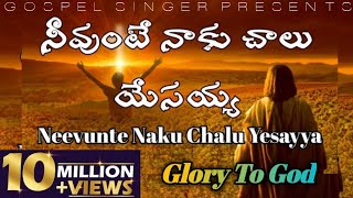నీవుంటే నాకు చాలు యేసయ్యా: Neevunte naku Chalu Yesayya: Telugu Christian Song