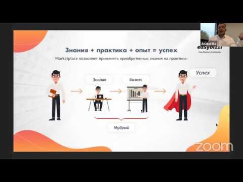 Презентация Easy Business Community. Анатолий Илле.  02 04 2019