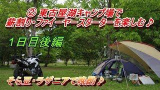 ②東古屋湖キャンプ場で薪割り・ファイヤースターターでたき火を楽しむ 1日目後編 thumbnail