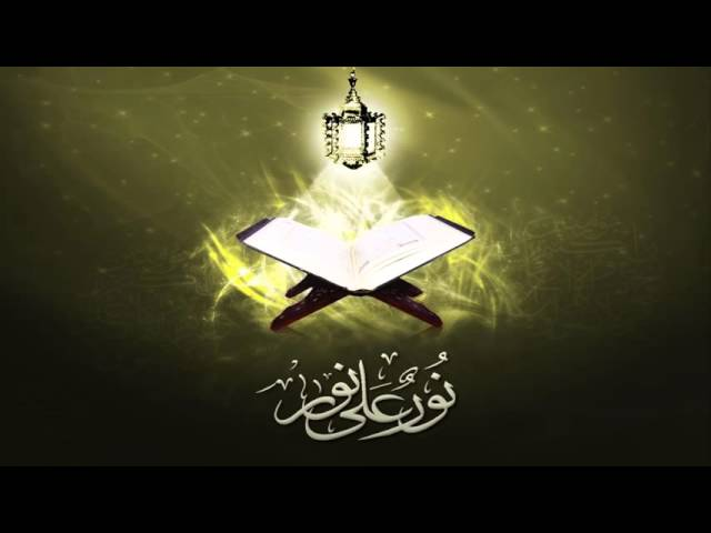 Ahmed Saud - Juz Amma - Surah 85 Al Buruj / 114 An Nas
