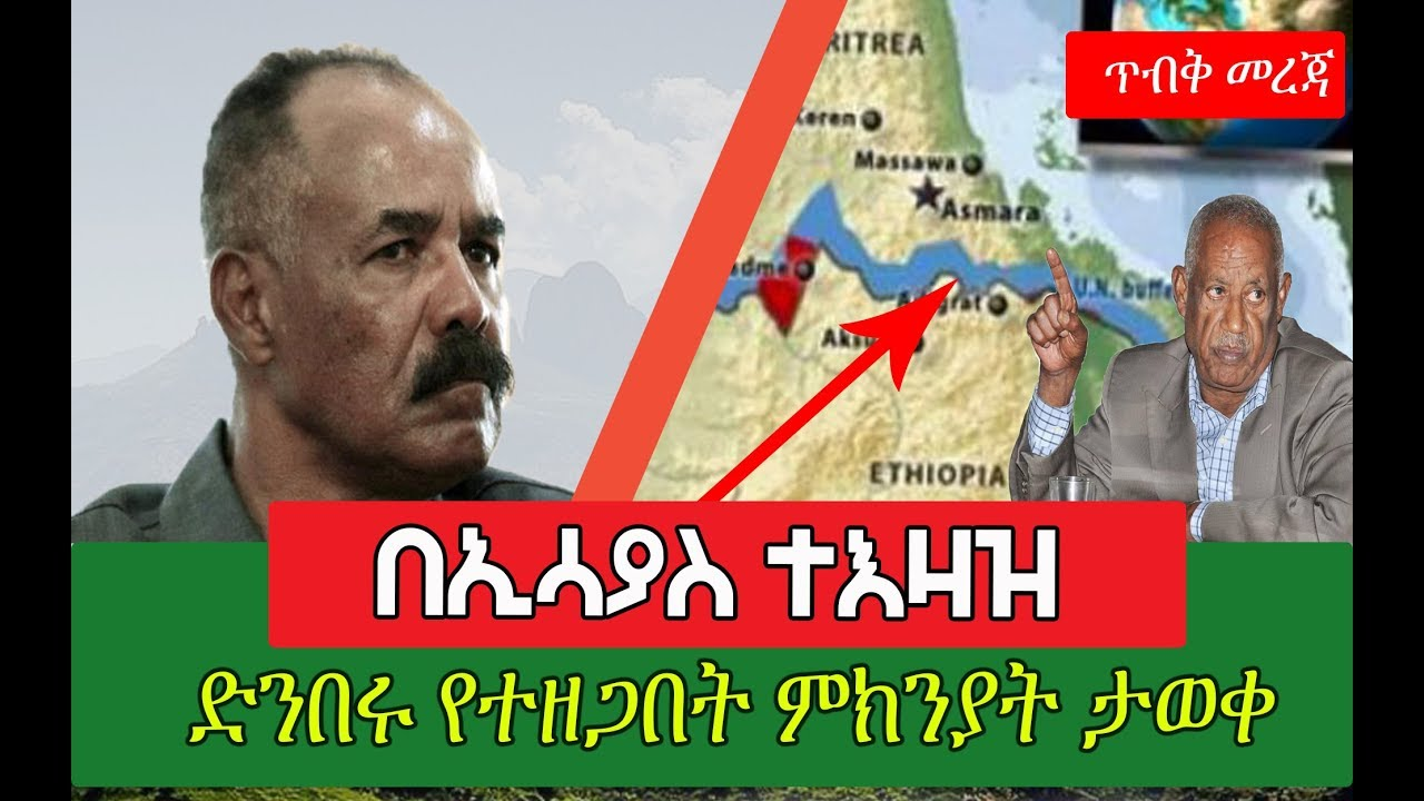 The reason behind why Eritrean president Isayas Afeworki want to close the border with Ethiopia