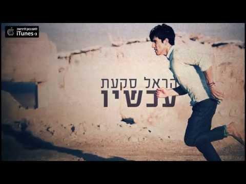 הראל סקעת - עכשיו - Harel Skaat - Now