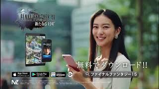 TV CM ファイナルファンタジー15.