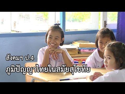 สังคมฯ ป.4 ภูมิปัญญาไทยในสมัยสุโขทัย ครูไพเราะ คงเจริญ