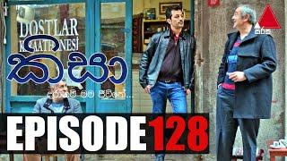 Kisa (කිසා) | Episode 128 | 17th February 2021 | Sirasa TV Thumbnail