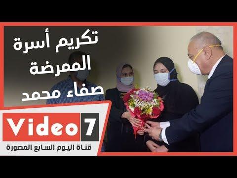أسرة الممرضة صفاء محمد بعد هدية الرئيس: نثمن جهود الرئاسة لتقدير الجيش الأبيض  - 16:59-2020 / 5 / 23