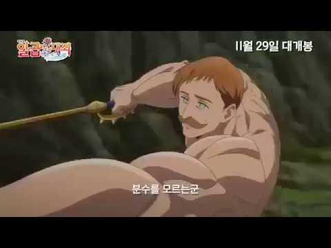 Deadly Sins: Prisoners Of The Sky Full online (1080p) Nanatsu No Taizai the Movie