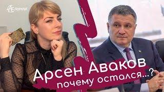 Арсен Аваков остался у власти, почему? Истинный мотив Зеленского!