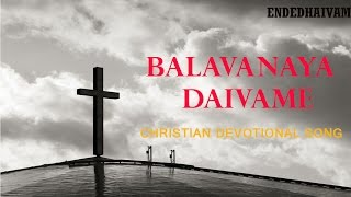 BALAVANAYA DAIVAME  - Best Malayalam Christian Devotional Song