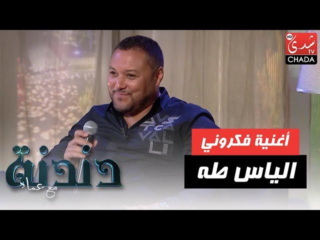 أغنية فكروني بصوت الفنان الياس طه في برنامج دندنة مع عماد
