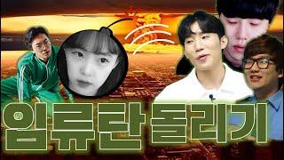 임류탄 뿌리기 (feat. 파이디스 롤 토너먼트 드래프…