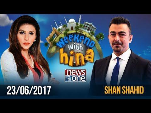 Weekend with Hina | Shaan Shahid | 23 July 2017 |