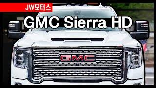 쉐보레 콜로라도의 사촌형, 시에라 디날리 | 8톤 이상 보트와 초대형 카라반도 견인하는 해비듀티 픽업트럭 (JW모터스 GMC Sierra Denali 2500HD)