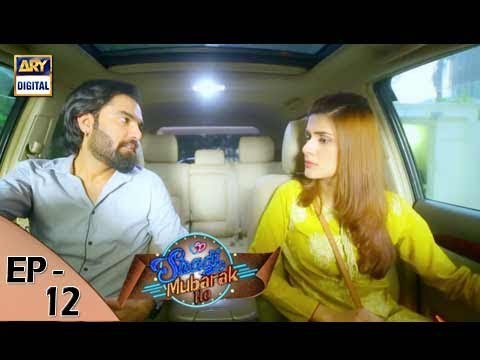 Shadi Mubarak Ho Episode 12 - 14th September 2017 - ARY Digital Drama