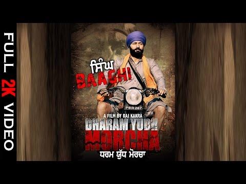 SINGH BAAGHI || Raj Kakra || Dharam Yudh Morcha || Releasing on 16 September 2016