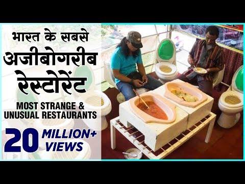 भारत के 10 सबसे अजीबोगरीब रेस्टोरेंट | India's Most Strange & Unusual hotels & Restaurants