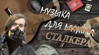 S.T.A.L.K.E.R. / Русский рок в билдах и пр. вырезанная музыка