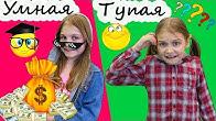 Богатая школьница Умная и бедная школьница Тупая