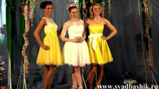 Показ свадебных и вечерних платьев г.Ступино www.svadbashik.ru