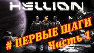Hellion - Холодный космос!