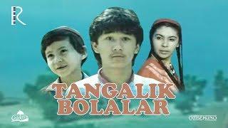 Tangalik bolalar (o'zbek film) | Тангалик болалар (узбекфильм)