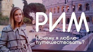 РИМ | Почему я люблю путешествовать?(Мой проект по похудению: http://rybakovakurs.com/reel/ Мой блог: http://tanyarybakova.com Мой инстаграм: http://instagram.com/tanya_rybakova/ Мой..., 2016-04-28T05:00:03.000Z)
