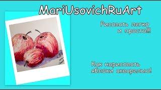 Как нарисовать яблоки акварелью скетч видео урок для начинающих #МарияУсович