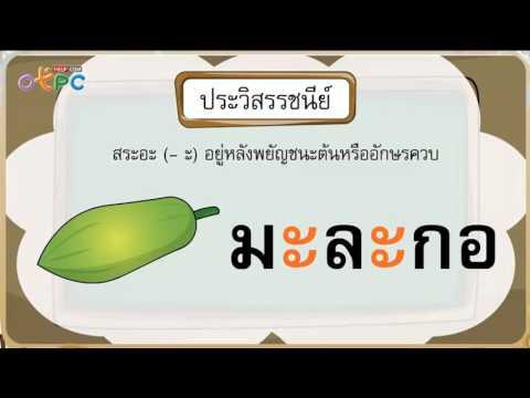 สระ อะ - ภาษาไทย ป.2