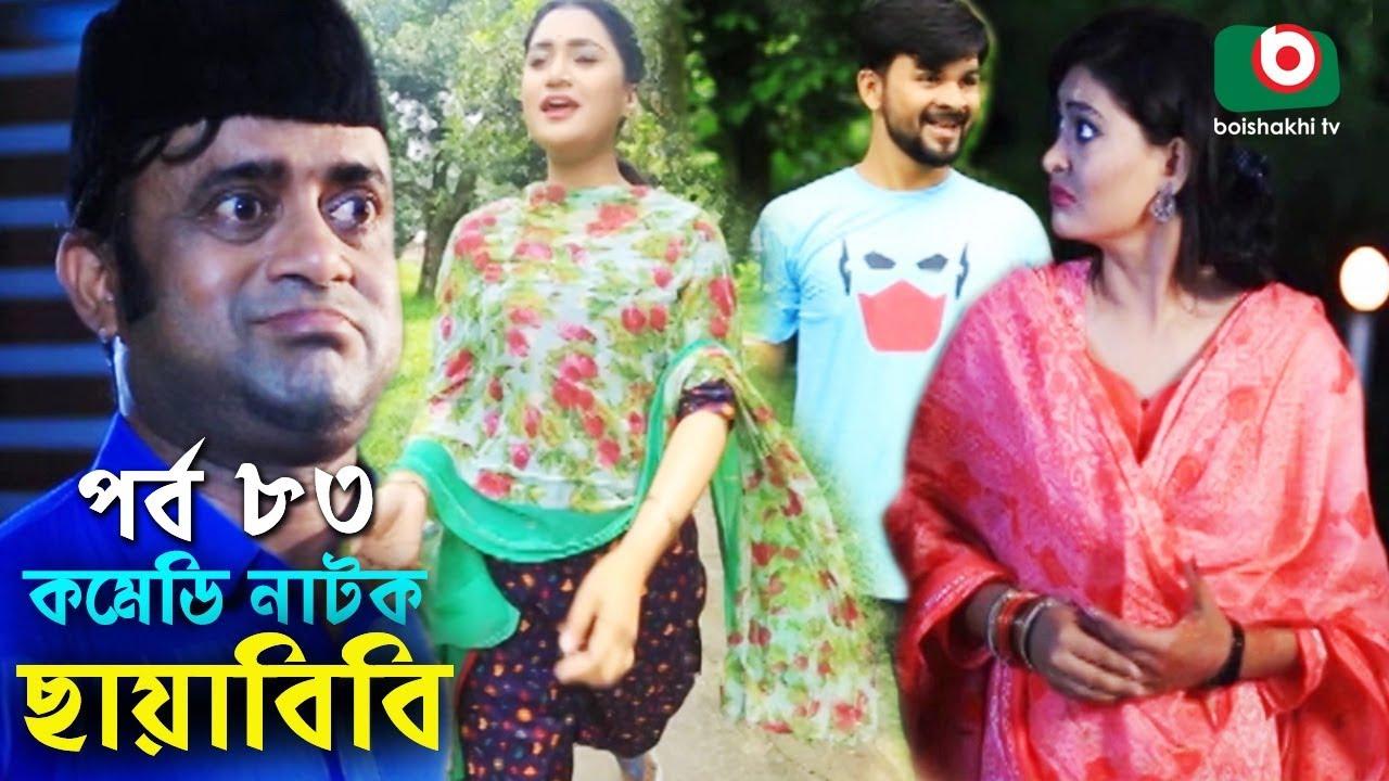 Bangla New Natok Chayabibi _ EP 83 AKM Hasan Jamil Hossain Full HD