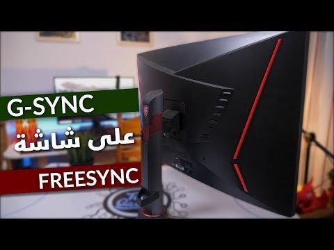 حل مشكلة التقطيع في الالعاب (Tearing) -  تشغيل تقنية Freesync علي كروت انفيديا