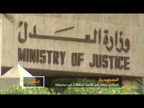محمد البجادي.. آخر ضحايا حملة الاعتقالات السياسية السعودية  - 00:21-2018 / 5 / 27