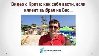 Видео с Крита: как себя вести, если клиент выбрал не Вас(Видео с Крита: как себя вести, если клиент выбрал не Вас. Небольшое видео, которое я записал, находясь на..., 2015-06-06T16:08:16.000Z)