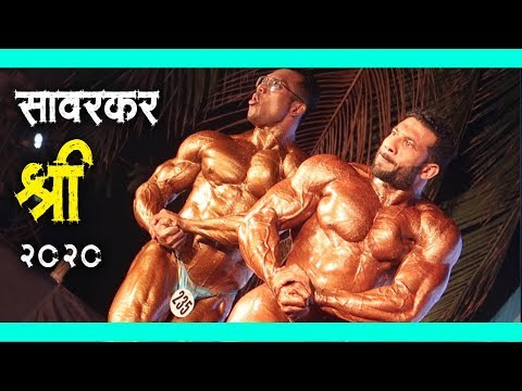 Savarkar Shree 2020 | Bodybuilding Competition In Mumbai India 2020 Video