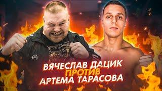 Хайповый Бой ДАЦИК vs ТАРАСОВ кто победит? MMA Панкратион или бой без правил?