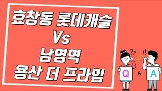 [부동산 비밀노트] - 효창동 롯데캐슬 VS 원효로 남…