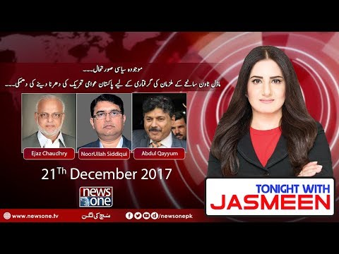 TONIGHT WITH JASMEEN - 20 December-2017 - News One
