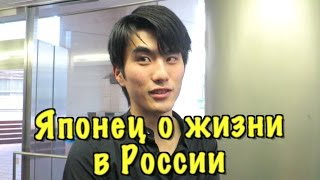 Японец полюбил Россию из-за футбола и Аршавина.