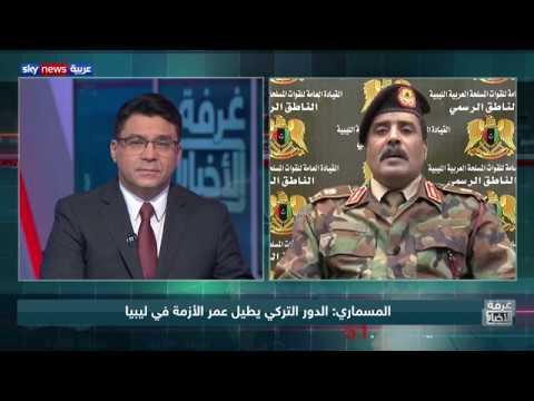 المتحدث باسم الجيش الوطني الليبي أحمد المسماري لسكاي نيوز عربية: حكومة الوفاق مرتهنة لقطر وتركيا  - نشر قبل 9 ساعة