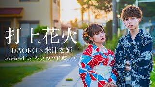 打上花火/DAOKO×米津玄師(cover)【みきお×佐藤ノア】