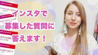 インスタで募集した質問に答えます!Youtubeで何を見てる?好きな日本食は?みんなに隠しているくせは?