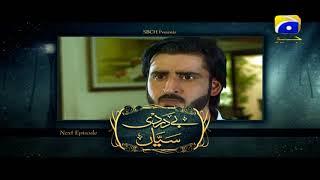 Bedardi Saiyaan Episode 26 Teaser - HAP PAL GEO